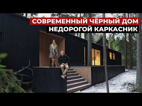 Black frame house. House tour of a modern house 100 m2 | Beautiful houses, cheap house