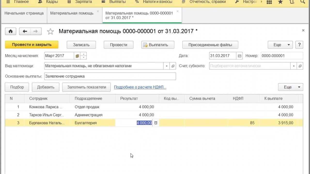 Настройка 1с 8 материальная помощь программист 1с москва обучение