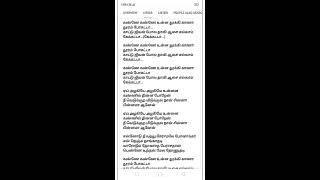 Kanne kanne song lyrics in Tamil from the film of ayogya