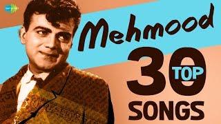 top 30 songs of mehmood मेहमूद के 30 गाने hd songs one stop jukebox