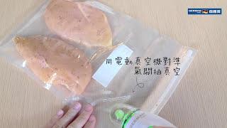 【健身食物之選】慢煮雞胸沙律 食譜 | Tender Chicken Breast with Salad Recipe - 德國寶 低溫慢煮機 SVC-113【慢煮神棍】