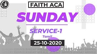 🔴 LIVE Sunday 1st Service   25-10-2020   Tamil