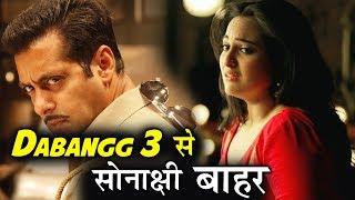Salman के dabangg 3 में क्यों नहीं होगी sonakshi - जानिए