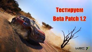 WRC 7 FIA World Rally Championship 🎮 тестируем патч 1.2  (FFB руля, фризы) на руле Logitech G25