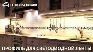 Монтаж профиля для светодиодной ленты Электростандарт(, 2014-02-21T09:26:39.000Z)