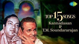 Kannadasa & T.M.Soundararajan Top 15 Songs | Viswanathan Ramamoorthy | P. Susheela | Audio Jukebox