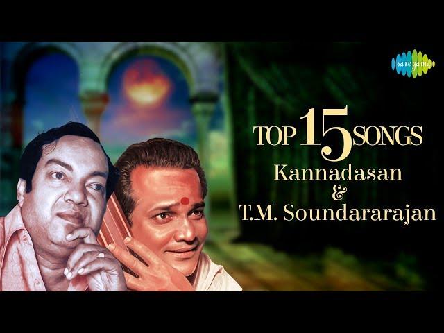Kannadasan & T.M.Soundararajan -Top 15 Songs | Viswanathan-Ramamoorthy | P. Susheela | Audio Jukebox