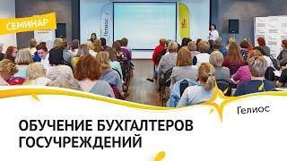 Обучение бухгалтеров госучреждений в Учебном центре  «ГЕЛИОС-С». Изменения в 2019 году.