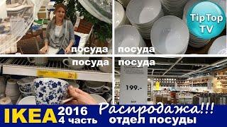 ИКЕА 2016 РАСПРОДАЖА 4 ЧАСТЬ// ОТДЕЛ ПОСУДЫ IKEA(ИКЕА 2016 РАСПРОДАЖА 4 ЧАСТЬ// ОТДЕЛ ПОСУДЫ IKEA по вопросам сотрудничества: TipTopdela@gmail.com Получайте как и я кэшбэк..., 2016-07-21T07:51:25.000Z)