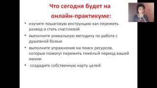 Как пережить развод и стать счастливой?(Подробнее о лединаре Ольги Квинт: http://ladynar.ru/kvint_olga/kak_perezhit_razvod_i_stat_schastlivoj/, 2015-10-26T07:47:58.000Z)