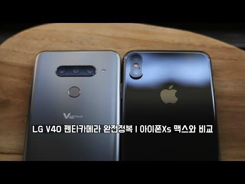 LG V40 놀랍지 않은 펜타카메라 완벽 분석   아이폰Xs 맥스와 비교