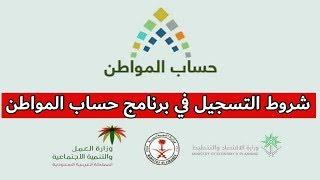 حساب المواطن يُعلن عن شروط التسجيل في البرنامج