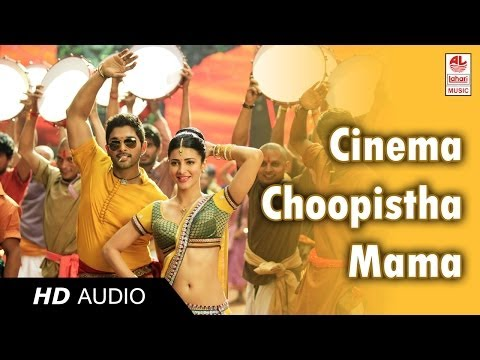 Race Gurram Songs | Cinema Choopistha Mava Audio Song | Allu Arjun, Shruti hassan, S.S Thaman