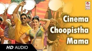 Race Gurram Songs | Cinema Choopistha Mava Audio Song | Allu Arjun, Shruti hassan, S.S Thaman