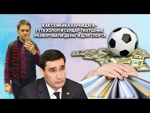 Туркменистан: Как Семейка Харамдага - Гуга Холоп и Сердар Тихушник Разворовали Деньги Для Спорта
