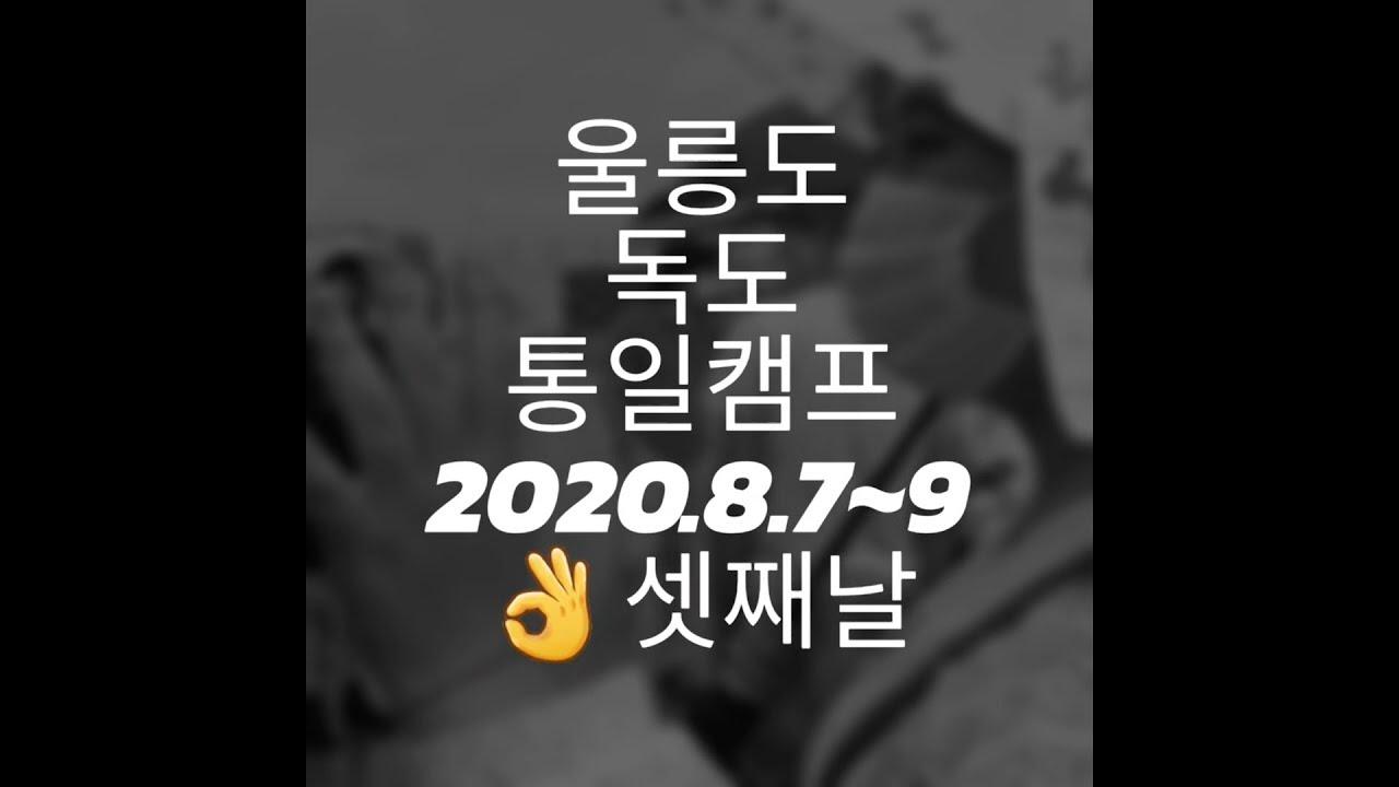 울릉도, 독도 통일캠프(3일차)