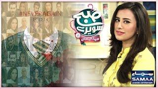 APS Special   Subah Saverey Samaa Kay Saath   SAMAA TV   Madiha Naqvi   16 Dec 2016
