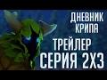 Дневник Крипа - Серия 2х3 [Трейлер]