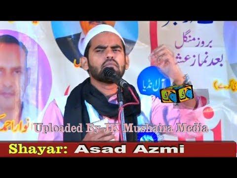 Asad Azmi All India Natiya Mushaira Korra Ghatampur Mahul 2017