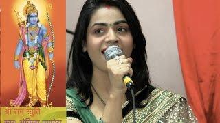 Ram Stuti USA| Shri Ramchandra Kripalu Bhajman | Ankita Pandey | श्री रामचन्द्र कृपालु भजमन