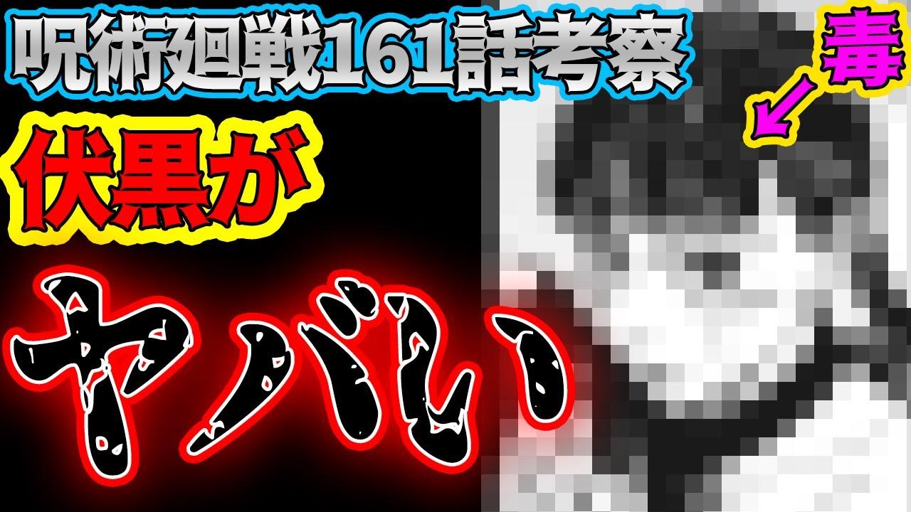 【呪術廻戦】最新161話考察 伏黒がピンチ…!? 新キャラの術式がヤバい!
