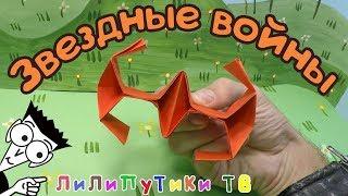 имперский истребитель оригами из бумаги  #звездныевойны  Лилипутики ТВ