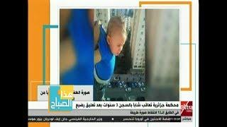 هذا الصباح | السجن 3 سنوات لشاب جزائري بعد تعليق رضيع من الطابق الـ 12