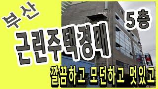 [부동산추천] 부산 동구 범일동 근린주택 경매/ 음성권…