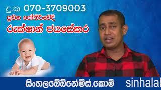 sinhala baby names   Sinhala baby boy names   Sinhala baby girl names   බබාලාගේ නම්