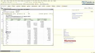 Как составить отчеты по зараплате в 1C 8.2 Фрагмент урока 07