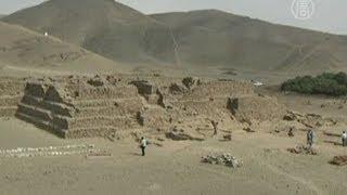 Храм возрастом 5000 лет нашли в Перу(( http://ntdtv.ru ) Перуанские археологи обнаружили древний храм, возраст которого, возможно, составляет 5000 лет...., 2013-02-15T10:56:50.000Z)