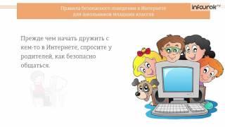 Правила безопасного поведения в Интернете для школьников младших классов