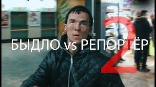 БЫДЛО vs РЕПОРТЁР 2 (EDART.TV)