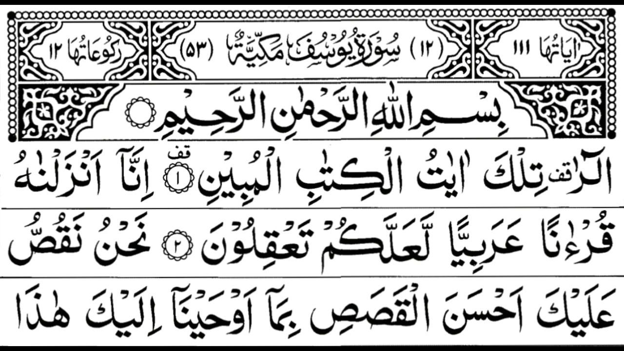 Download Surah Yousuf Full || Sheikh Shuraim With Arabic Text (HD)|سورة يوسف|