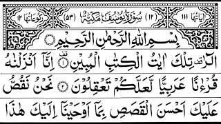 Qs 122 Surah 12 Ayat 2 Qs Yusuf Tafsir Alquran