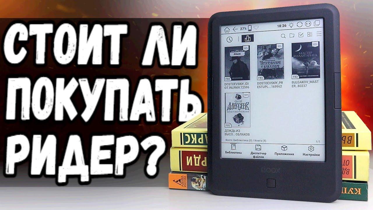 Электронная книга ONYX BOOX FAUST 3 - ридер на Андроид