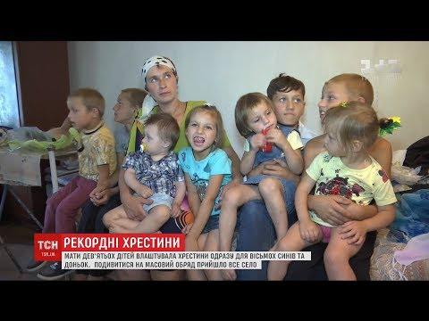 На Житомирщині охрестили одразу 8 дітей багатодітної сі...
