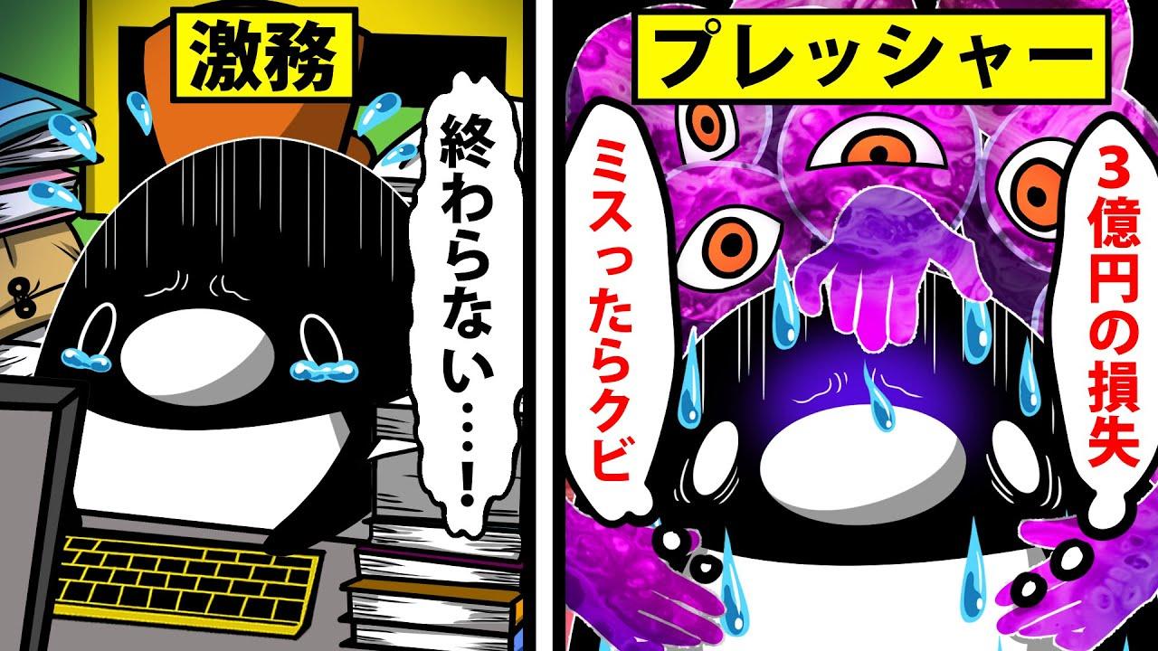 【アニメ】初任給50万円の会社に入るとどうなるのか?