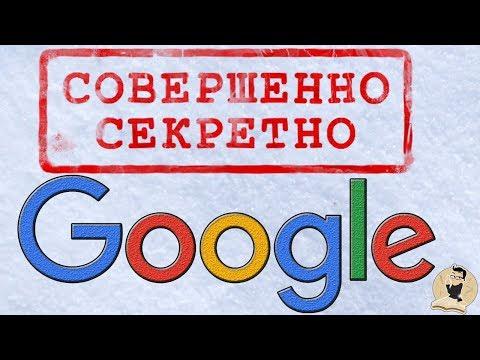 ТОП 30 секретов Google, о которых не знает более 98% людей.