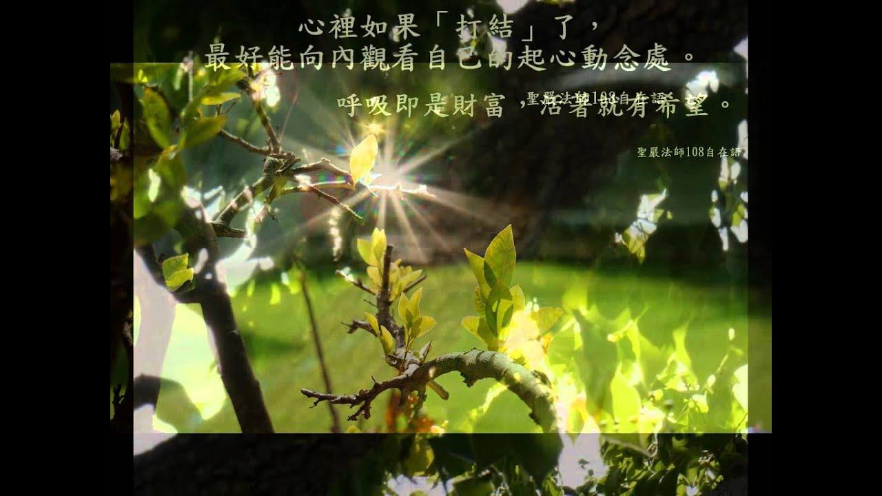 聖嚴法師108自在語-心靈成長篇 - YouTube