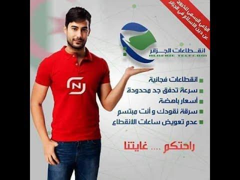 جديد اتصالات الجزائر 4g في رمضان+ سياسة الجيل الرابع الجديدة 4g لاتتصالات الجزائر.