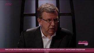 видео Алексей Кудрин: биография, сайт Кудрина, Кудрин твиттер