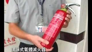 01 消防設備介紹