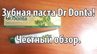 Зубная паста Dr Donta! ✓ Отзыв и честный обзор.
