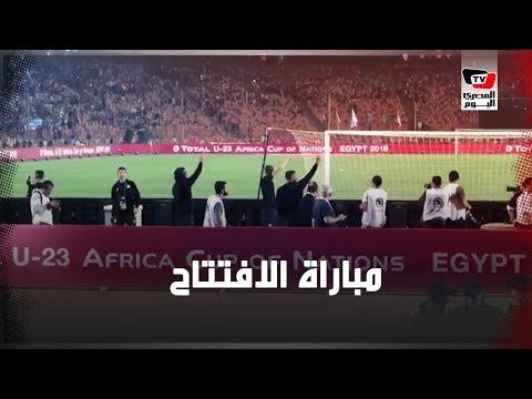 لاعبو منتخب مصر يحييون الجماهير قبل انطلاق مباراة افتتاح بطولة أمم أفريقيا تحت 23 عاما  - 17:54-2019 / 11 / 8