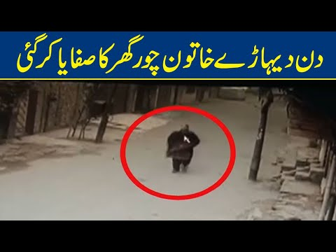 Female thief caught on CCTV camera stealing valuables from home