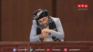 عجائز مجلس النواب | عاكس خط  | محمد الربع