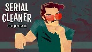 Serial Cleaner -- Тяжёлые будни уборщика