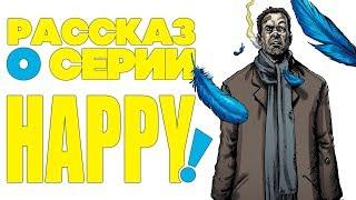 Рассказ о серии Happy!