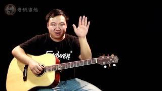 老姚吉他教室(十五)-宋冬野《斑马斑马》吉他教学 MP3